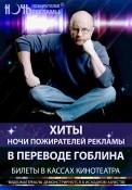 Киров увидит хиты «Ночи пожирателей рекламы» в переводе Гоблина