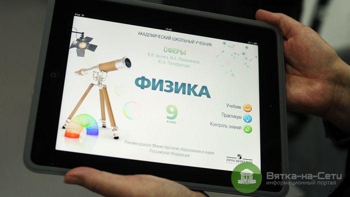 В Кирове 35 школ обеспечат электронными учебниками
