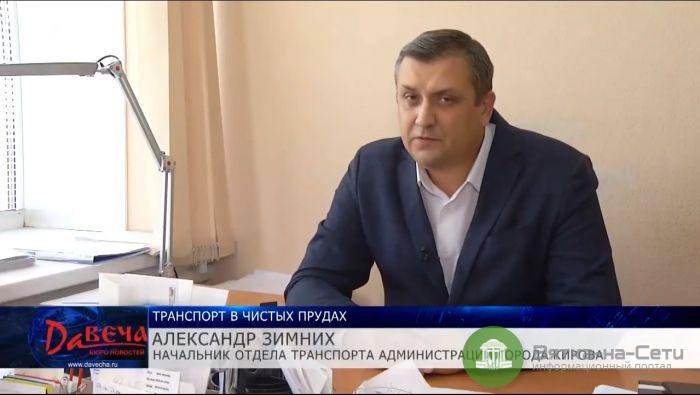 В Кирове назначили начальника транспортного отдела администрации города
