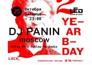 DJ Andrey Panin