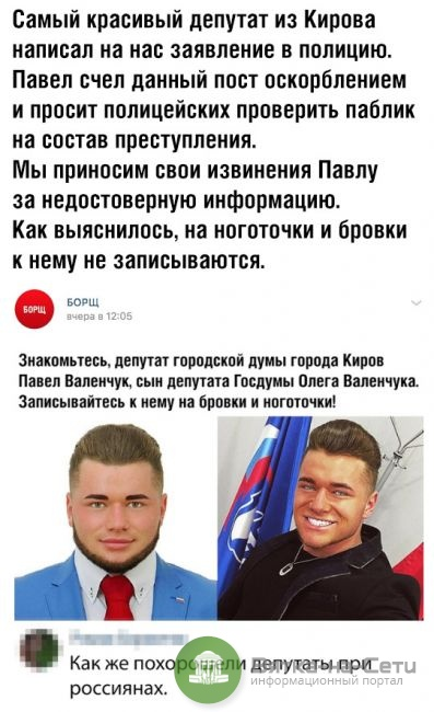 Популярный паблик «Борщ» извинился перед кировским депутатом