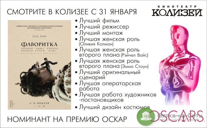 Кировчане смогут посмотреть фильмы на языке оригинала