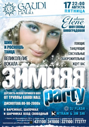 Зимняя Party