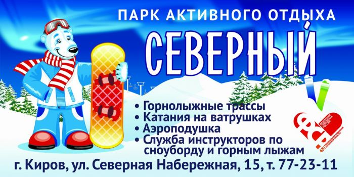 """На Филейке откроют парк спортивного отдыха """"Северный"""""""