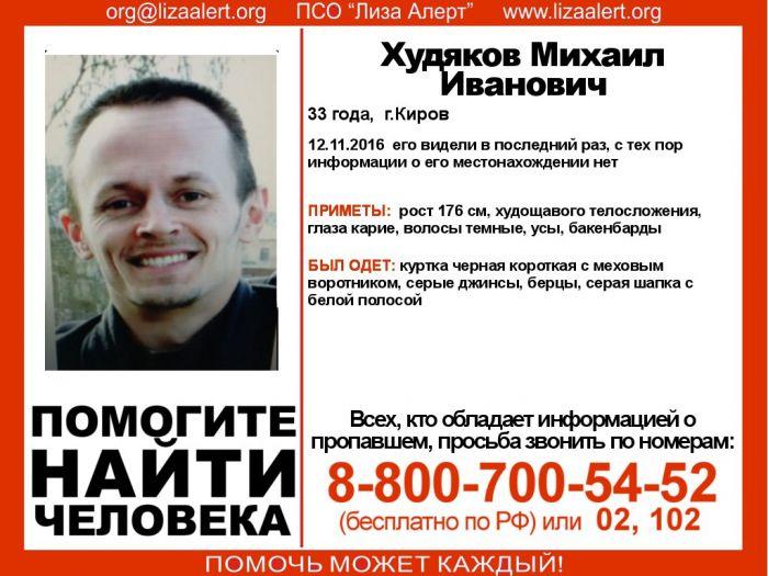 ВКирове разыскивают 49-летнюю женщину