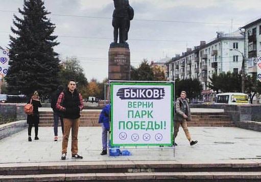 Продажа земли в парке Победы