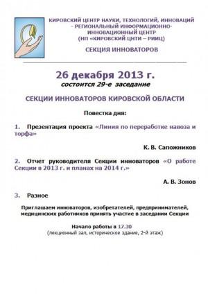 29-е заседание Секции инноваторов Кировской области