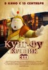 Кунг-фу Кролик 3D