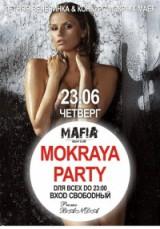 """23 ИЮНЯ. MOKRAYA PARTY в Клубе """"Mafia"""""""