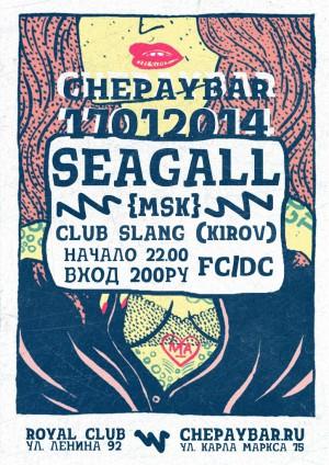 SEAGALL