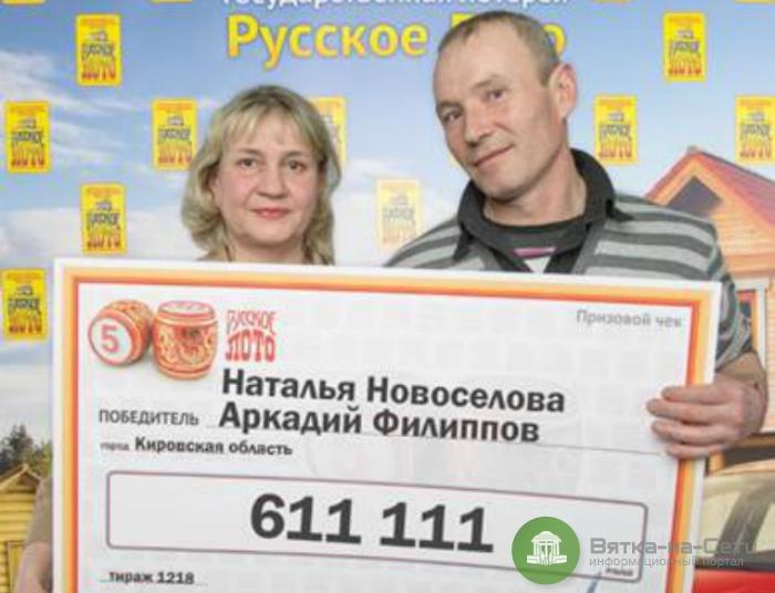 Жители Кировской области выиграли в лотерею 600 тысяч рублей благодаря кошке