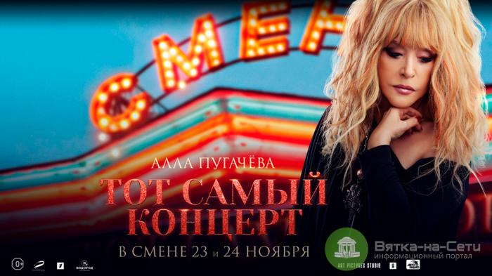 Тот самый концерт Аллы Пугачевой покажут в Кирове еще раз