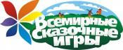 С 31 мая по 1 июня в Кировской области пройдут Всемирные сказочные игры