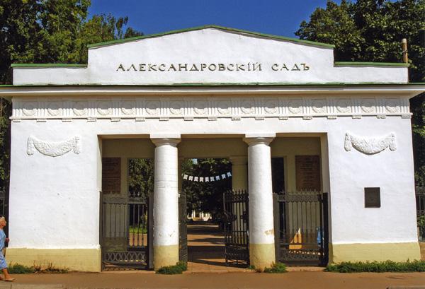 В День города кировчане смогут поучаствовать в театрализованной экскурсии по Александровскому саду