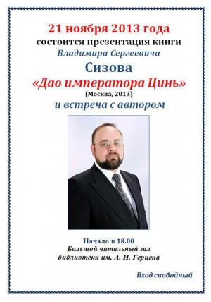 Презентация книги Владимира Сергеевича Сизова «Дао императора Цинь»