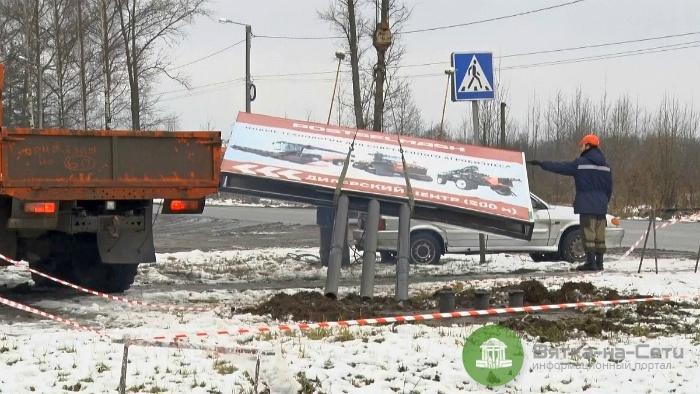 От незаконной рекламы в центре Кирова планируют избавиться к июлю