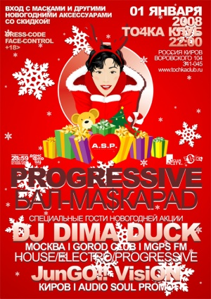 Progressive Бал-Maскарад'08