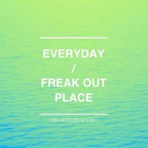 Недельный анонс от Freak Out Place