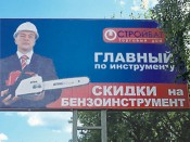 Кировскую рекламу хотят унифицировать