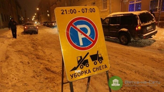 В Кирове проведут рейды по эвакуации автотранспорта