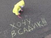 Очередь на получение мест в Кировских детсадах будет ликвидирована к 2013 году