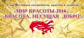 В Кирове пройдет финал 5-го Фестиваля элегантности, красоты и талантов «МИР КРАСОТЫ-2014»