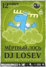 """МЁРТВЫЙ ЛОСЬ! Dj LOSEV в РЦ """"NEON"""""""