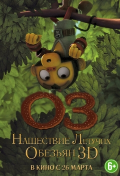 Оз: Нашествие летучих обезьян 3D