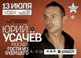 DJ Юрий Усачёв