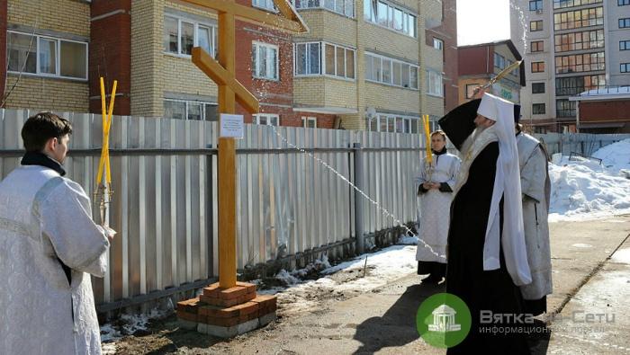 В микрорайоне Южный в Кирове началось строительство храма