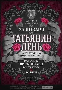"""25 Января 2012 """"Ночь студента"""" В РЦ AURA"""