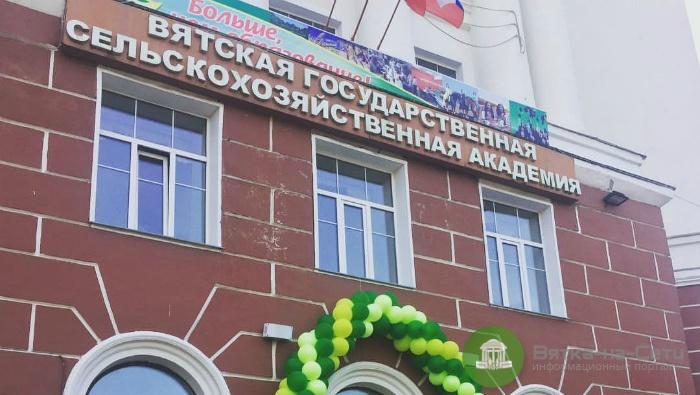 Строительство нового корпуса Сельхозакадемии в Кирове обойдется в 100 миллионов рублей