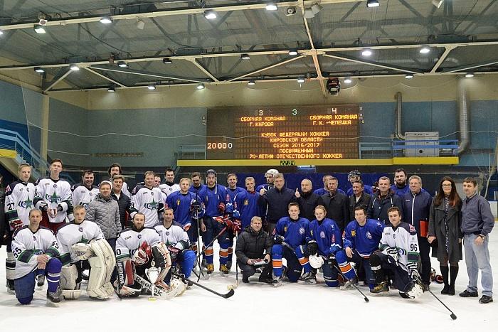 В Кирове состоялось торжественное закрытие хоккейного сезона