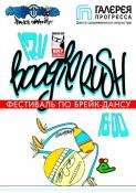 17 ноября 'Boogie rush'-фестиваль по брейк-дансу в Кирове