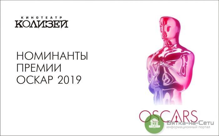 В Кирове покажут фильмы, номинированные на «Оскар»