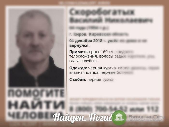 Пропавшего в начале декабря кировчанина нашли мертвым