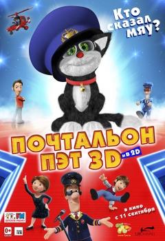 Почтальон Пэт 3D