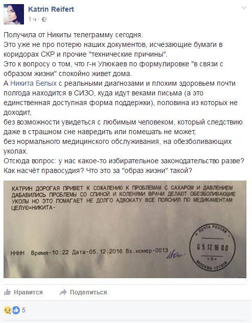 Никита Белых просит о помощи