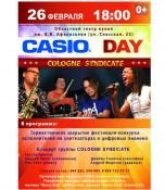 Открытый городской фестиваль-конкурс исполнителей на цифровых пианино и синтезаторах «CASIO DAY»