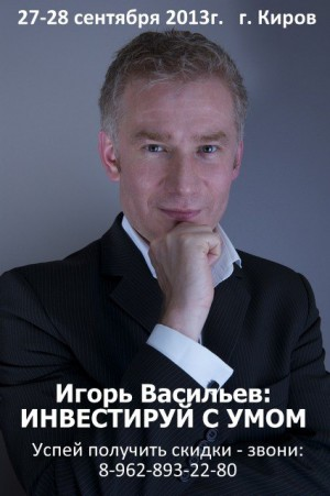 Инвестируй с умом. Семинар Игоря Васильева