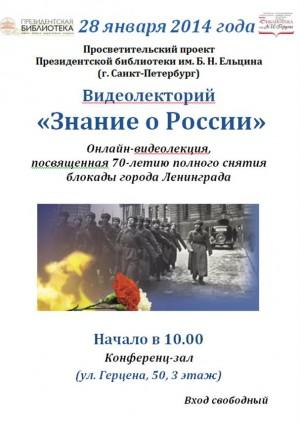 Видеолекторий «Знание о России»