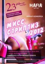 "МИСС СТРИПТИЗ 2012 ФИНАЛ кл""МАФИЯ"""