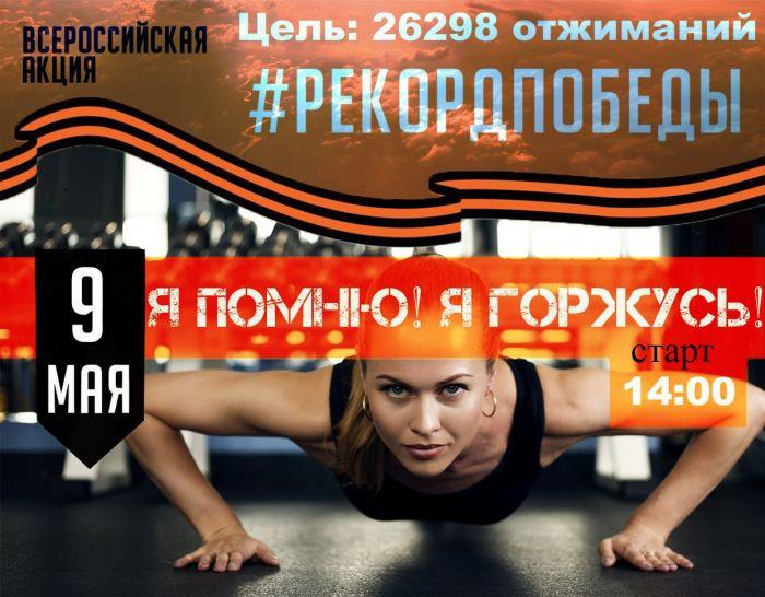 Кировчане сделают 26298 отжиманий
