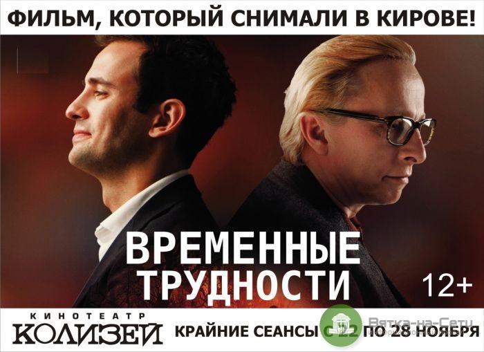 Кировский кинотеатр стал самым посещаемым в России по «Временным трудностям»
