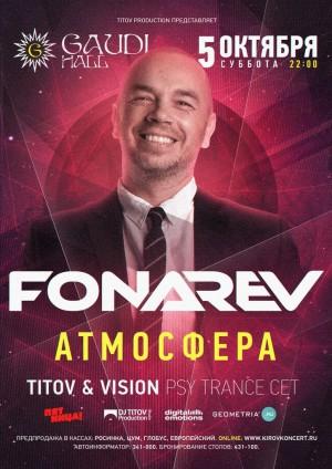 DJ FONAR