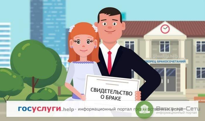Регистрация браков в России будет осуществляться удалённо на период неблагоприятной эпидемиологической обстановки