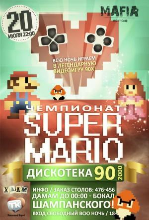 Чемпионат Super Mario