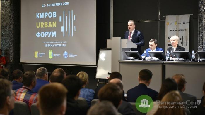 КИРОВ URBAN ФОРУМ: Эксперт объяснил преимущество «точечной» застройки города
