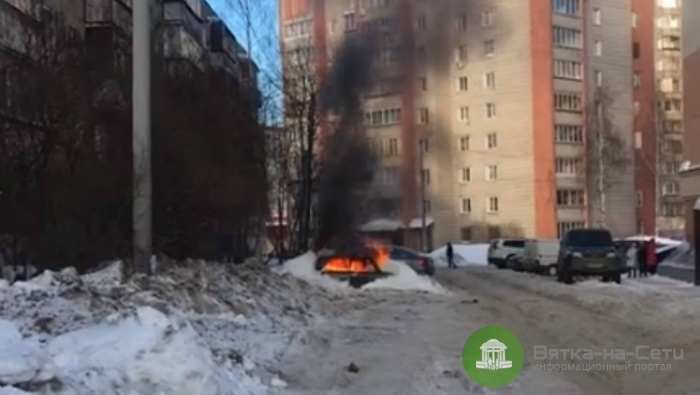 В Кирове на улице Энтузиастов сгорел автомобиль