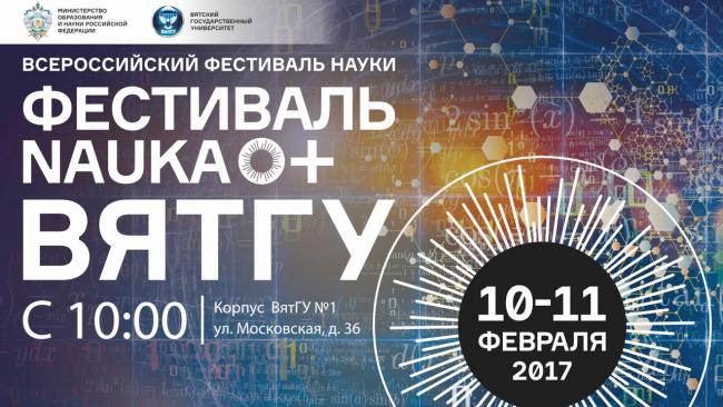 На фестивале науки в Кирове покажут лабораторию Франкенштейна